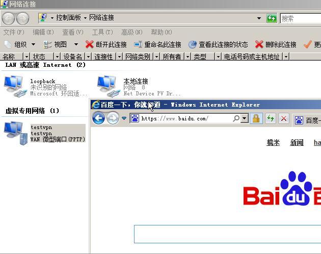 ,获取到的地址错误:获取到的地址不是 VPN 服务端分配的地址,